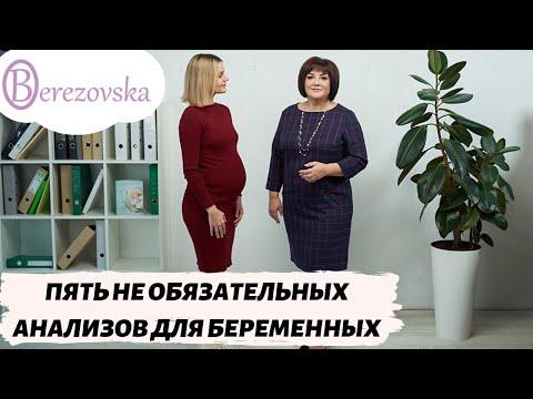5 необязательных анализов во время беременности - Др. Елена Березовская
