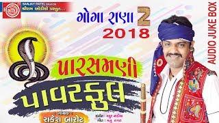 Parasmani Powerfull ||GOGA RONA 2 ||Rakesh Barot ||Latest New Gujarati Dj Song 2018