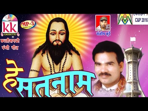 CG PANTHI SONG HE SATNAM GORELAL BARMAN HIT CHHATTISGARHI HD VIDEO 2016 AVM STUDIO RAIPUR