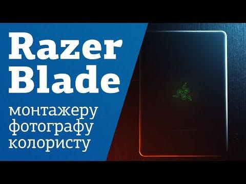 Razer Blade 14 | ЛУЧШИЙ НОУТБУК ДЛЯ ВИДИКОВ | ФОТОГРАФОВ | МОНТАЖЕРОВ | КОЛОРИСТОВ | Маша - кот