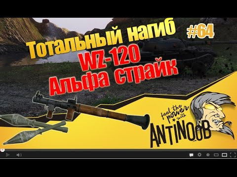 WZ 120 Альфа страйк ТН World of Tanks wot #64