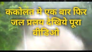 ककोलत मे एक बार फिर जल प्रलय देखिये पूरा वीडिओ | Pickup News Bihar Live