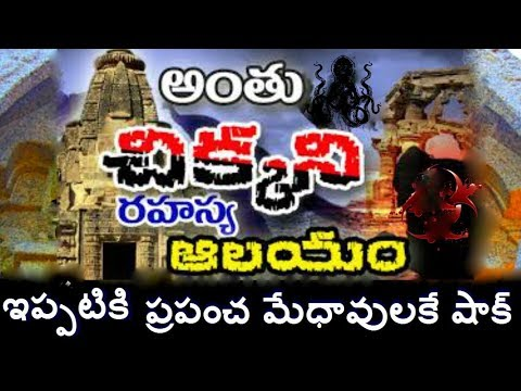 5 Mysterious Temples In India/ఇప్పటికీ అంతుచిక్కని 5 ఆలయ రహస్యాలు/Unsolved Mysteries inTelugu Facts