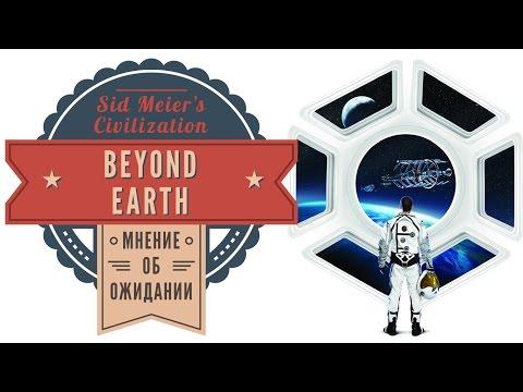 Sid Meier's Civilization: Beyond Earth. Мнение о геймплее