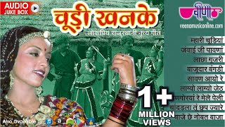 Rajasthani Folk Songs 2018 | Chudi Khanke HD Audio Jukebox | Hit Marwadi Songs