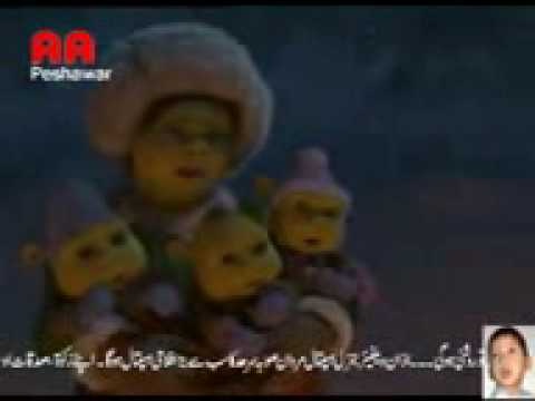 Shrek in Pushto (for all who understand pushto language)