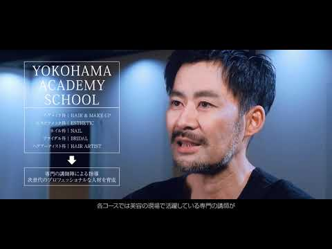横浜理容美容専門学校の動画紹介