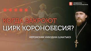 2020.04.12 Неделя Ваий. Московский цирк с коронавирусом #проповедь иеромонах Никодим (Шматько)
