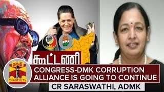 """Corruption Alliance is going to Continue"" – CR Saraswathi on Congress-DMK Alliance 