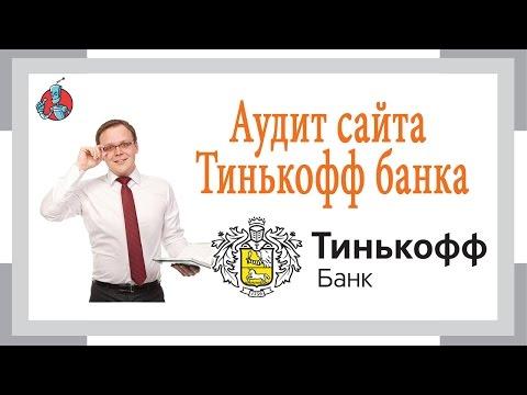 Аудит сайта Тинькофф банка или почему важны видеокейсы!