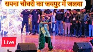 सपना चौधरी जयपुर में। तेरी आँखाया का यो काजल  live dance लगाये ज़ोरदार ठुमके।