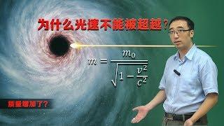 光速为什么不能被超越?李永乐老师老师6分钟讲狭义相对论之质量增加(2018最新)