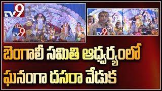 Dasara celebrations by Hyderabad Bengali Samiti