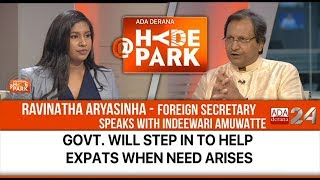 FOREIGN SECRETARY RAVINATHA ARYASINHA JOINS INDEEWARI AMUWATTE @HYDEPARK ON ADA DERANA 24