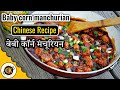 Baby Corn Manchurian Indo Chinese Recipe video by…