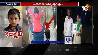 Kidnapped Boyand#39;s Mother Explains How Boy Missing From Home | Macherla | Guntur  News