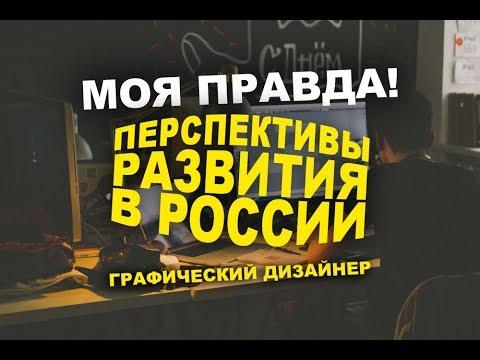 Графический дизайн. Развитие дизайна в России. Моя правда!