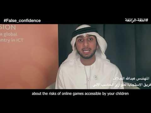 Risks of online games - False confidence