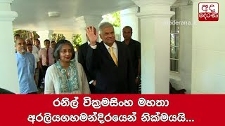 Ranil Wickremesinghe leaves the Temple Trees