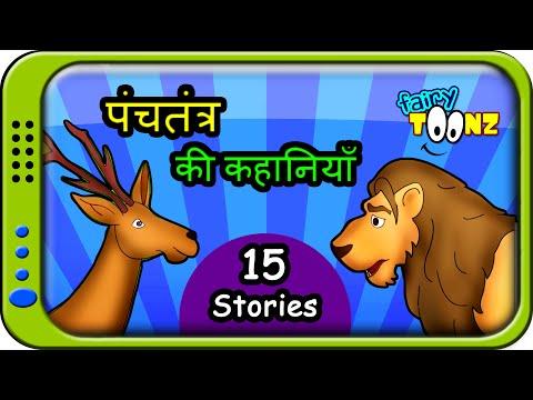Panchatantra Tales in Hindi | Kahaniya | Hindi Story for Children | Kids Moral Short Stories thumbnail