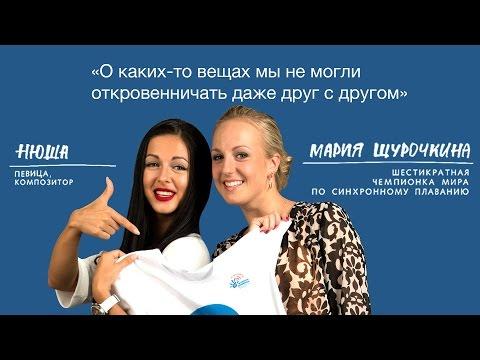 Нюша и Мария Шурочкина о Детском телефоне доверия