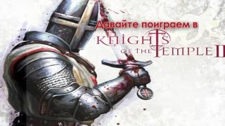Knight of the Temple II - 9 серия (Зал пастыря)