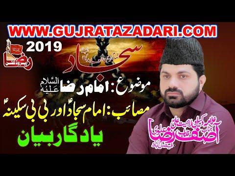 Allama Asif Raza Alvi | 19 Safar 2019 | Jasoki Gujrat ||  Raza Production