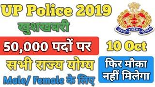 UPP 2019, नई भर्ती, जल्द 50,000 पदों पर, 10 Oct, सभी को मौका, UP Police 2019, Latest update Hindi