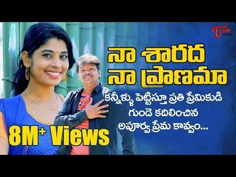 SHARADHA | Telugu Feel Good Love Song 2018 | by Pandu Ranga Swamy - TeluguOne