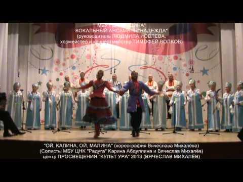 ОЙ, КАЛИНА, ОЙ, МАЛИНА (ЮЖНО-САХАЛИНСК, 08.06.2013) ГДК РОДИНА