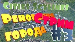 Cities Skylines #3 Модернизация города 2