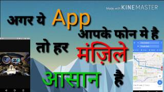 How To Use GPS Navigation In Android (Hindi Language)