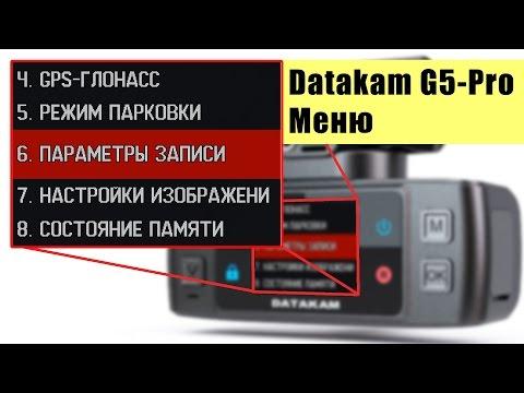 Datakam G5-Pro – полный обзор меню – настройка регистратора
