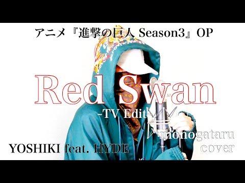 【進撃の巨人】 Red Swan ~TV Edit~ - YOSHIKI Feat. HYDE (cover)
