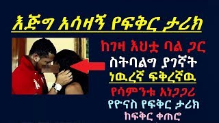 So touching love story of Ethiopian youth Yonas
