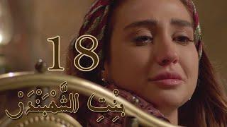 مسلسل بنت الشهبندر الحلقة 18