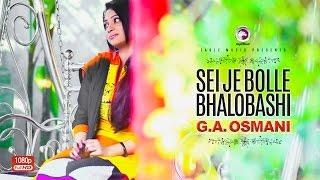 Sei Je Bolle Bhalobashi | G.A Osmani | Bangla Music Video