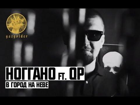 Ноггано - В город на Неве feat. QП