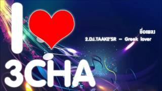 I LOVE 3 CHA DJ-SR [ DJ.TAAKE'SR ] เพลงแดนซ์ใหม่ล่าสุด 2015 NONSTOP