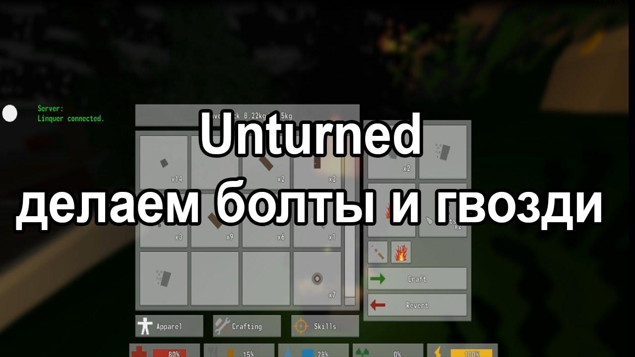 Unturned - как делать болты и гвозди? - YouTube