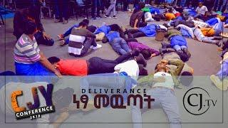 Deliverance At CJ Youth Program - AmlekoTube.com
