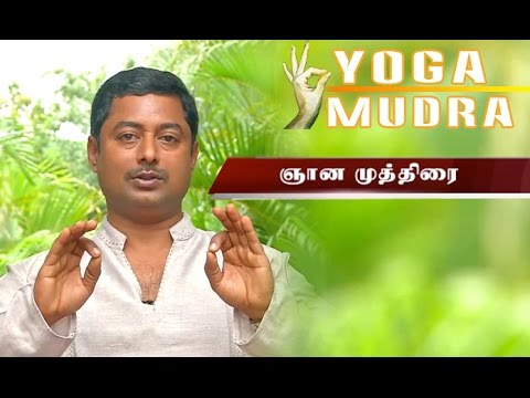 Gnana Mudra helps to Relieve Stress  and Increase Memory Power | Yoga Mudra