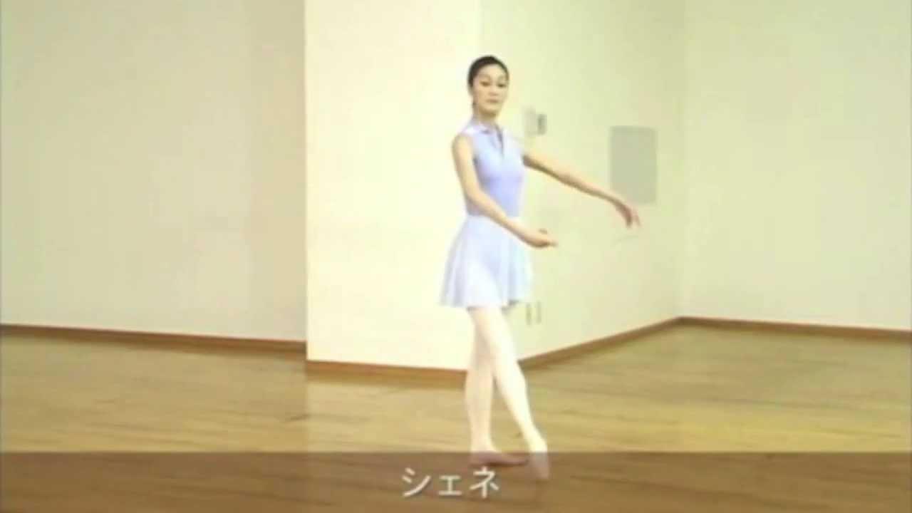 Chaines Turn Ballet Chaine Turns by Kika Aoyama