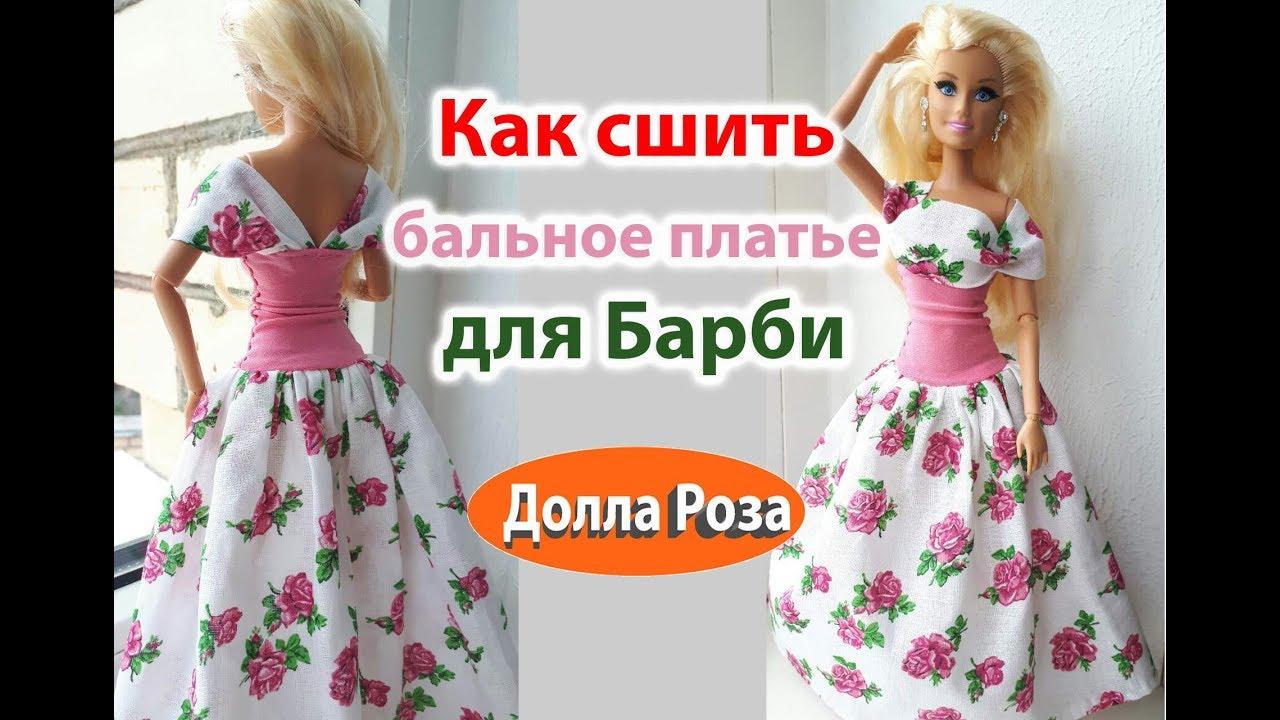 Сшить платье поэтапно для барби