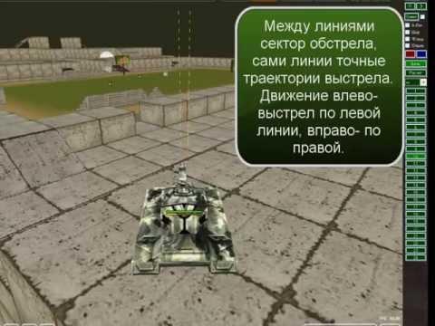 Как сделать прицел танки онлайн