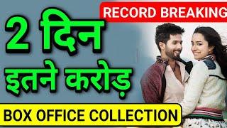 Batti Gul Meter Chalu 2nd Day Collection | Batti Gul Meter Chalu Box Office Collection Day 2