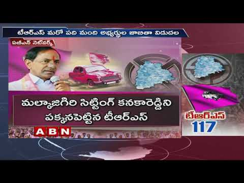 KCR Released Third List of 10 Candidates for Telangana Polls | ABN Telugu
