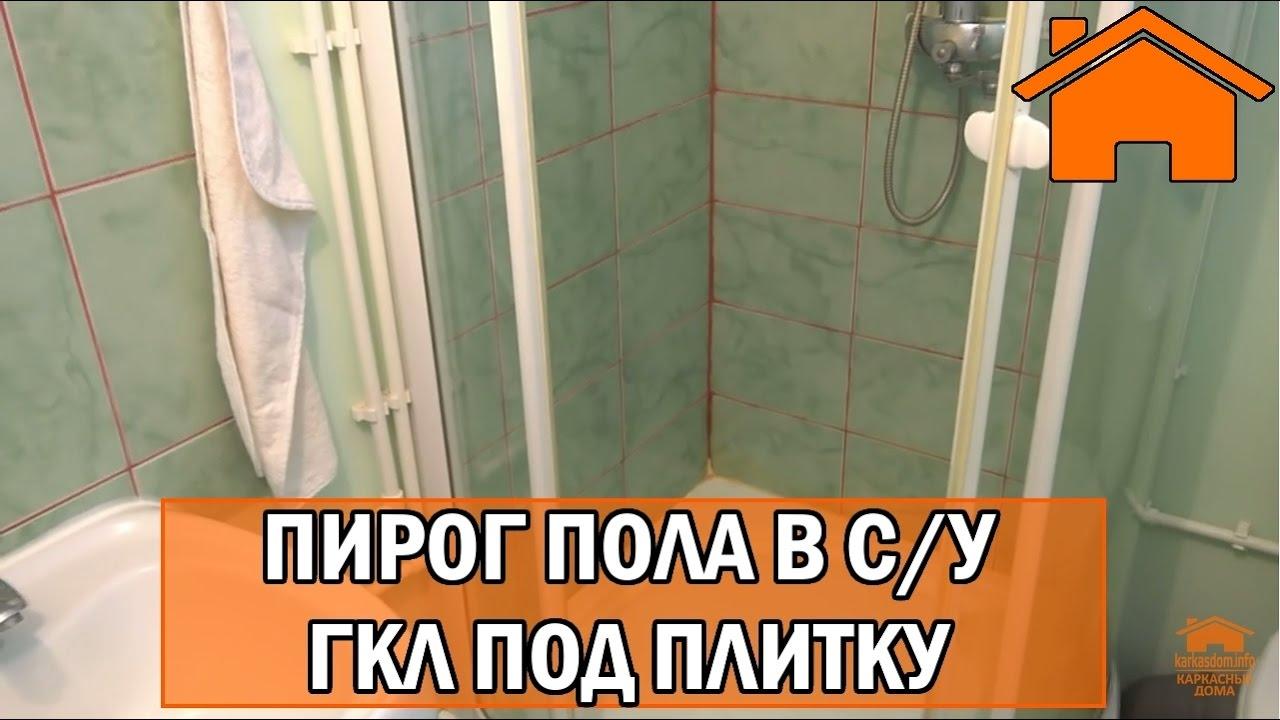 Гидроизоляция ванной в каркасном доме своими руками 1036