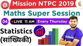11:00 AM - Mission RRB NTPC 2019 | Maths Super Session by Sahil Sir | Statistics | Day #4