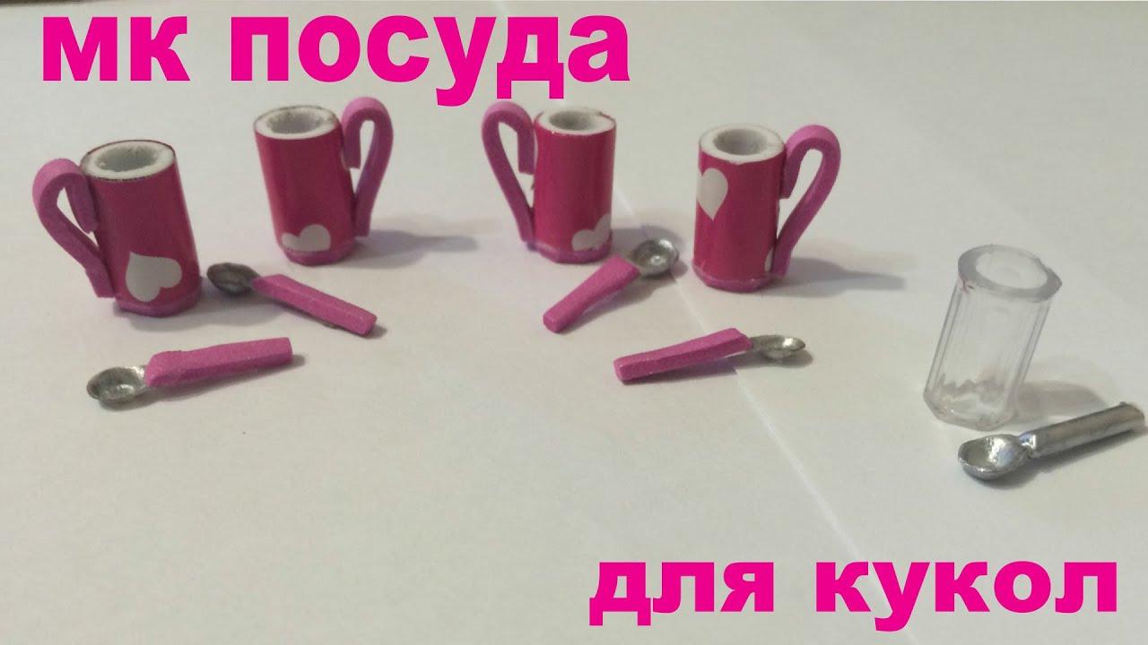 Как сделать кукольный посуду 331